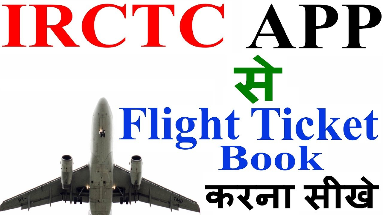 Mobile se flight ticket kaise book kare | how to book ...